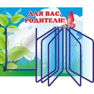 Стенд для детского сада ДЛЯ ВАС, РОДИТЕЛИ!, 0,6*0,5м, фото 1