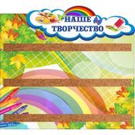 Стенд НАШЕ ТВОРЧЕСТВО с пробковыми полосками (радуга), 1,2*1,1м, фото 1