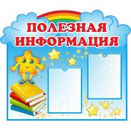 Стенд ПОЛЕЗНАЯ ИНФОРМАЦИЯ для группы ЗВЕЗДОЧКИ, 0,9*0,75м, фото 1