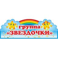 Табличка для детского сада ГРУППА ЗВЕЗДОЧКИ, 0,35*0,12м, фото 1