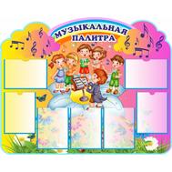 Стенд для детского сада МУЗЫКАЛЬНАЯ ПАЛИТРА (Хор), 1,25*1м, фото 1