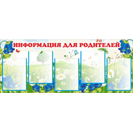 Стенд ИНФОРМАЦИЯ ДЛЯ РОДИТЕЛЕЙ! для группы КОЛОКОЛЬЧИКИ, 1,25*0,5м, фото 1