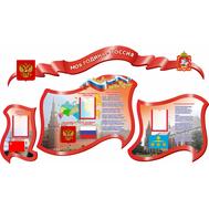 Стенд для школы МОЯ РОДИНА РОССИЯ (СОЛНЕЧНОГОРСК), 1,2*0,6м, фото 1