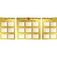 Стенд для школы ГОРДОСТЬ ШКОЛЫ (золотой фон), 2,8*1,1м, фото 1