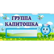 Табличка для детского сада ГРУППА КАПИТОШКА, фото 1
