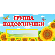 Табличка для детского сада ГРУППА ПОДСОЛНУШКИ, фото 1