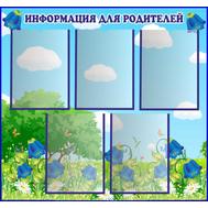Стенд для детского сада ИНФОРМАЦИЯ ДЛЯ РОДИТЕЛЕЙ (колокольчики), 0,75*0,8м, фото 1