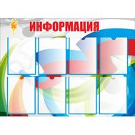 Стенд ИНФОРМАЦИЯ (олимпийский огонь), 1,1*0,8м, фото 1