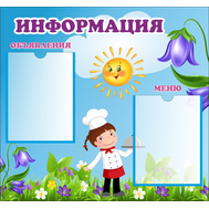 Стенд ИНФОРМАЦИЯ для группы КОЛОКОЛЬЧИКИ, 0,7*0,7м, фото 1