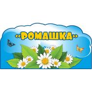 Табличка для группы РОМАШКА, фото 1