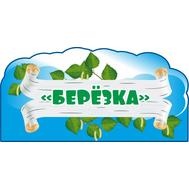 Табличка для группы БЕРЕЗКА, фото 1
