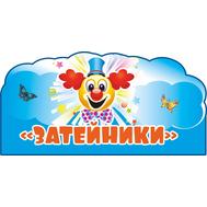 Табличка для группы ЗАТЕЙНИКИ, фото 1