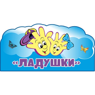 Табличка для группы ЛАДУШКИ, фото 1