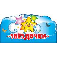 Табличка для группы ЗВЕЗДОЧКИ, фото 1