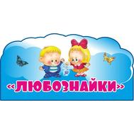Табличка для группы ЛЮБОЗНАЙКИ, фото 1