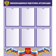 Стенд МОБИЛИЗАЦИОННАЯ ПОДГОТОВКА ОРГАНИЗАЦИИ, 0,8*0,9м, фото 1