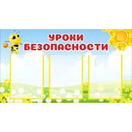 Стенд для детского сада УРОКИ БЕЗОПАСНОСТИ (Пчелка), 0,9*0,5м, фото 1