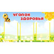 Стенд для детского сада УГОЛОК ЗДОРОВЬЯ (Пчелка), 0,9*0,5м, фото 1