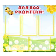 Стенд для детского сада ДЛЯ ВАС, РОДИТЕЛИ! (Пчелка), 0,8*0,7м, фото 1