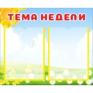 Стенд для детского сада ТЕМА НЕДЕЛИ (Пчелка), 0,53*0,44м, фото 1