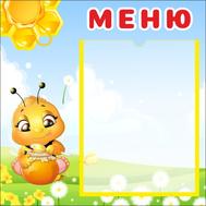 Стенд для детского сада МЕНЮ (Пчелка), 0,4*0,4м, фото 1