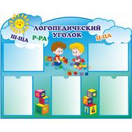 Стенд для детского сада ЛОГОПЕДИЧЕСКИЙ УГОЛОК, 1*0,8м, фото 1