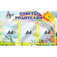 Стенд СОВЕТЫ РОДИТЕЛЯМ для группы СОЛНЫШКО, 0,75*0,45м, фото 1