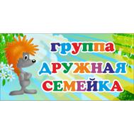 Табличка для детского сада ГРУППА ДРУЖНАЯ СЕМЕЙКА, фото 1