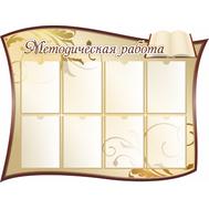 Стенд для школы МЕТОДИЧЕСКАЯ РАБОТА (бежевый фон), 1,2*0,9м, фото 1