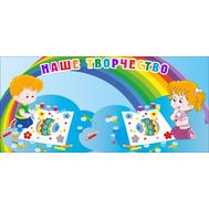 Магнитный стенд для детских рисунков НАШЕ ТВОРЧЕСТВО (Детки), 1,2*0,55м, фото 1