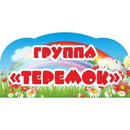 Табличка для детского сада ГРУППА ТЕРЕМОК, 0,3*0,15м, фото 1