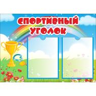 Стенд для детского сада СПОРТИВНЫЙ УГОЛОК, 0,5*0,7м, фото 1