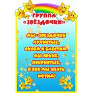 Стенд-планшет для детского сада ГРУППА ЗВЕЗДОЧКИ, 0,2*0,3м, фото 1
