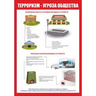 Стенд ТЕРРОРИЗМ - УГРОЗА ОБЩЕСТВА, А1, фото 1