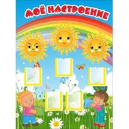 Стенд для детского сада МОЕ НАСТРОЕНИЕ (Солнышко), 0,45*0,6м, фото 1