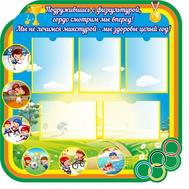 Стенд для детского сада в спортзал, 1*1м, фото 1