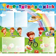 Стенд для детского сада СПОРТИВНАЯ ЖИЗНЬ, 1,1*1м, фото 1