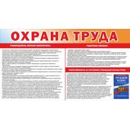 Стенд ОХРАНА ТРУДА, 0,6*0,33м, фото 1