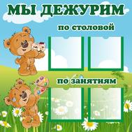 Стенд для детского сада МЫ ДЕЖУРИМ (Мишка), 0,4*0,4м, фото 1