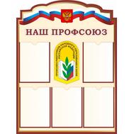 Стенд НАШ ПРОФСОЮЗ (Флаг), 0,75*1м, фото 1