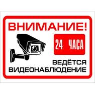 ВНИМАНИЕ! ВЕДЕТСЯ ВИДЕОНАБЛЮДЕНИЕ (24 часа), 20*15см, фото 1