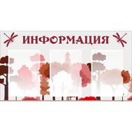 Стенд для школы ИНФОРМАЦИЯ (стрекозы и лес), 0,9*0,48м, фото 1