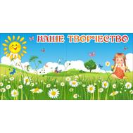 Магнитный стенд для детских рисунков НАШЕ ТВОРЧЕСТВО (ромашки), 1,8*0,9м, фото 1