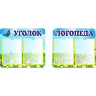 Стенд для детского сада УГОЛОК ЛОГОПЕДА, 1,1*0,45м, фото 1