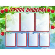 Стенд для детского сада ГРУППА ВИШЕНКА, 0,9*0,7м, фото 1