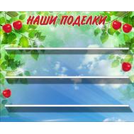 Стенд НАШИ ПОДЕЛКИ для группы ВИШЕНКИ, 0,7*0,58м, фото 1