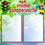 Стенд УГОЛОК БЕЗОПАСНОСТИ для группы ВИШЕНКИ, 0,5*0,5м, фото 1