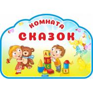 Табличка для детского сада КОМНАТА СКАЗОК, 0,3*0,21м, фото 1