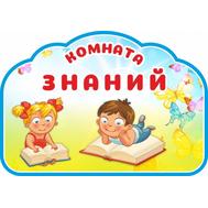 Табличка для детского сада КОМНАТА ЗНАНИЙ, 0,3*0,21м, фото 1
