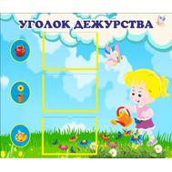 Стенд для детского сада УГОЛОК ДЕЖУРСТВА, 0,72*0,61м, фото 1
